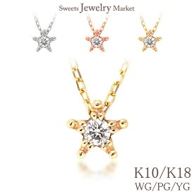 スター ダイヤモンド0.05ct ネックレス Etoile あす楽対応 送料無料K10 K18・WG PG YG ホワイトゴールド ピンクゴールド イエローゴールド 18金 18K華奢/星/シンプル/1粒/一粒/1石