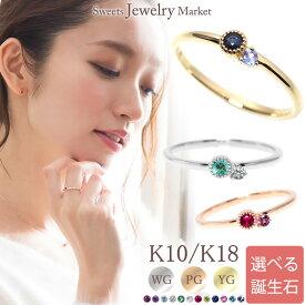セミ オーダーメイド 誕生石 バースストーン ダイヤモンド リング 指輪(2.5/2.0mm)TiesK10/K18 WG/PG/YG ホワイトゴールド/ピンクゴールド/イエローゴールドオリジナル カスタマイズ カスタム おまもり アミュレット 出産祝い 結婚記念