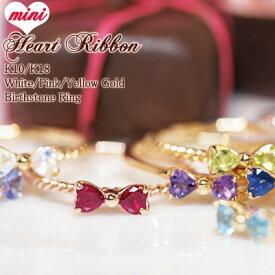 """ハート リボン リング""""mini Heart Ribbon""""バースストーンリング K10 or K18/WG・PG・YG プチプラ"""