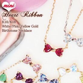 """ハート リボン ネックレス""""mini Heart Ribbon""""バースストーンネックレス【K10 or K18/WG・PG・YG】 【プレゼント】【ギフト】プチプラ 誕生石"""