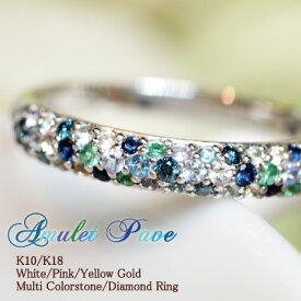 """カラーストーン ブルーダイヤモンド0.05ct アミュレット パヴェリングさまざまな青が織りなすオーシャンカラーパヴェ!""""Amulet Pave -Ocean-""""K10 or K18/WG・PG・YG 送料無料 サファイヤ/エメラルド プレゼント ギフト"""