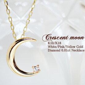 """ダイヤモンド 0.01ct ムーン 月 ネックレス""""Crescent Moon""""K10/K18・WG/PG/YG あす楽対応月 三日月 18K 18金 ゴールド 華奢"""
