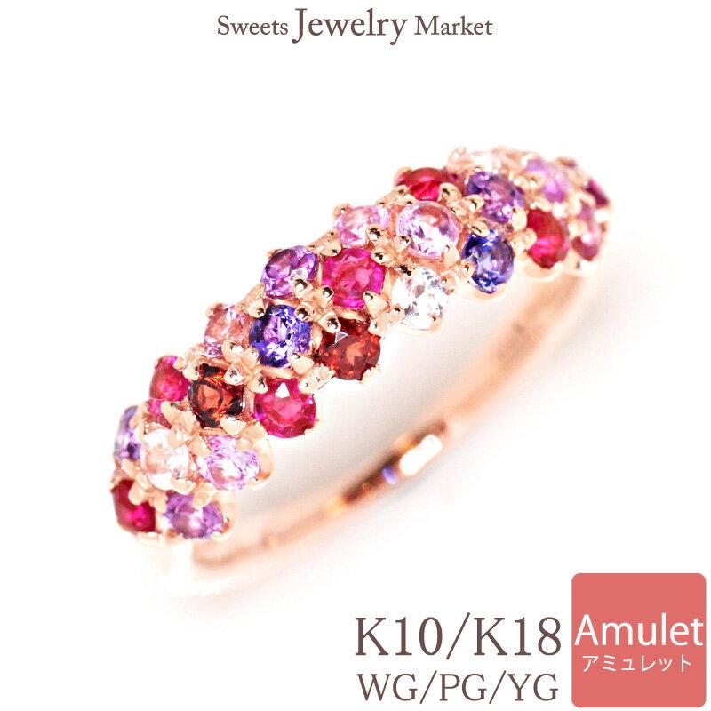 アミュレット パヴェ リング ローズ 指輪 送料無料Amulet Pave Rose K10/K18 WG/PG/YG ホワイトゴールド/ピンクゴールド/イエローゴールドルビー/サファイヤ7色 七色 厄年 厄除け 厄除 祈願 おまもり