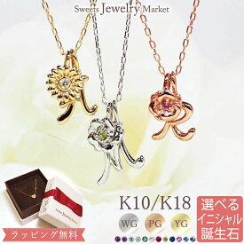 """イニシャル ネックレス 誕生石 フラワー""""Bloomin' Initial""""K10 K18/WG・PG・YG 18K 18金 送料無料 プレゼント ギフト"""