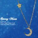 """ダイヤモンド0.08ct ムーン ネックレス ペンダント""""Starry Moon""""K10/K18・WG/PG/YG(ホワイトゴールド/ピンクゴールド/イエローゴール…"""