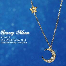 """ダイヤモンド0.08ct ムーン ネックレス ペンダント""""Starry Moon""""K10/K18・WG/PG/YG(ホワイトゴールド/ピンクゴールド/イエローゴールド)あす楽対応 送料無料18K/18金/三日月/星/スター/華奢/リバーシブル"""