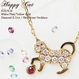 【222 deux cent vingt-deux】 猫の日 ネコの日ダイヤモンド 0.11ct バースストーン ネコ ネックレスHappy CatK10/K18 WG/PG/YG ホワイトゴールド/ピンクゴールド/イエローゴールド送料無料 ねこ 猫 ネコ catプレゼント ギフト