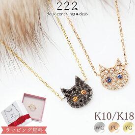 """瞳の色を選んであなただけのネコちゃんに♪""""Fancy Cat""""天然ダイヤモンド0.16ct/カラーストーン ネコパヴェネックレス K10 or K18/WG・PG・YG 送料無料 ネコ/ねこ/猫 プレゼント ギフト グッズ"""