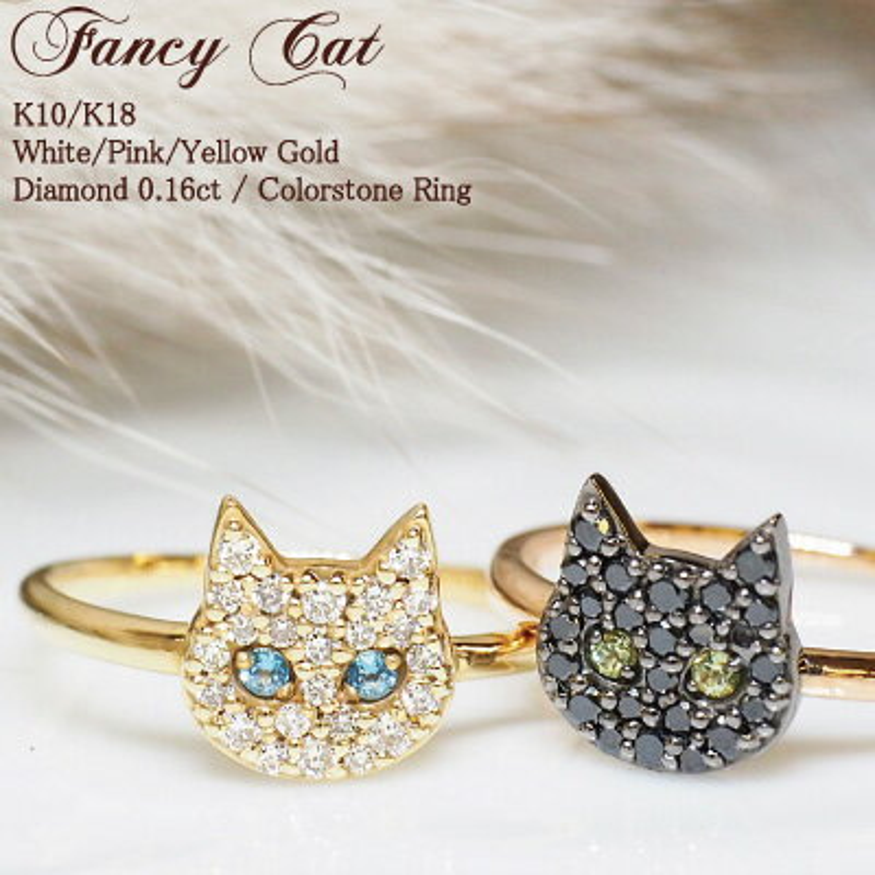 """瞳の色を選んであなただけのネコちゃんに♪""""Fancy Cat""""天然ダイヤモンド0.16ct/カラーストーン ネコパヴェリング K10 or K18/WG・PG・YG 送料無料 ねこ/猫/ネコ/cat プレゼント ギフト"""