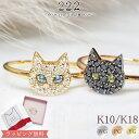 """瞳の色を選んであなただけのネコちゃんに♪""""Fancy Cat""""天然ダイヤモンド0.16ct/カラーストーン ネコパヴェリング K10 or K18/WG・PG・…"""