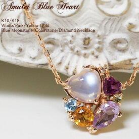 """アミュレット ネックレス""""Amulet Blue Heart""""ブルームーンストーン/カラーストーン/ダイヤモンド K10 or K18/WG・PG・YG(ホワイトゴールド/ピンクゴールド/イエローゴールド) 送料無料7色 七色 7石 マルチ 厄除け おまもり"""