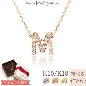 小さなサイズが可愛い♪天然ダイヤモンド シンプルイニシャルネックレス K10 or K18/WG・PG・YG 送料無料 プレゼント ギフト