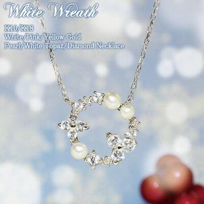 """在庫処分セール74%OFF淡水パール/ホワイトトパーズ/ダイヤモンド0.01ct クリスマス リース ネックレス""""White Wreath""""K10WG・PG・YG(ホワイトゴールド/ピンクゴールド/イエローゴールド) 送料無料 ks華奢プレゼント ギフト"""