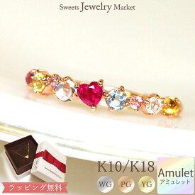 """ハートルビーアミュレットリング 指輪""""Love Amulet""""K10 or K18/WG・PG・YG(ホワイトゴールド/ピンクゴールド/イエローゴールド)送料無料 7色 七色 7石 マルチ 厄除け おまもり"""