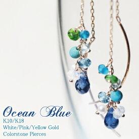 """アミュレット アメリカンピアス """"Ocean Blue""""K10 or K18/WG・PG・YG(ホワイトゴールド/ピンクゴールド/イエローゴールド) 7色 七色 7石 マルチ 厄除け おまもり"""