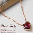 """21位:潔く、赤いルビーをデコルテに・・・""""Heart Ruby""""天然ルビーハートネックレス K10 or K18/WG・PG・YG 送料無料 プレゼント ギフト"""