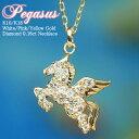 """天高く駆けるペガサス""""Pegasus""""天然ダイヤモンド0.16ctネックレス K10 or K18/WG・PG・YG 送料無料 プレゼント ギフト"""