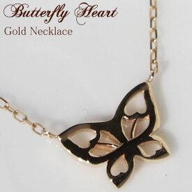 """地金 ゴールド ネックレス愛を運ぶバタフライ""""Butterfly Heart"""" K10 or K18 WG・PG・YG 送料無料 プレゼント ギフト"""