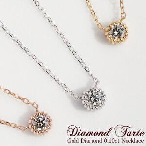 """まるでタルト♪SIクラスダイヤモンド0.10ctネックレス""""Diamond Tarte"""" K18/WG・PG・YG 送料無料 プレゼント ギフト"""