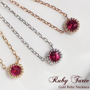 """まるでイチゴタルト♪ルビーネックレス""""Ruby Tarte"""" K18WG/PG/YG 送料無料 プレゼント ギフト"""
