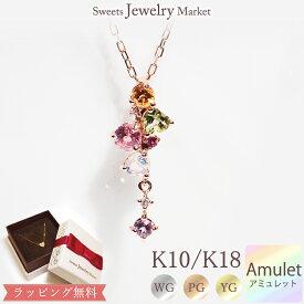 アミュレット ネックレスカラーストーン ダイヤモンド0.01ct ペンダント K10 or K18/WG・PG・YG(ホワイトゴールド/ピンクゴールド/イエローゴールド) 送料無料 あす楽対応 18K 18金 華奢7色 七色 7石 マルチ 厄除け おまもり