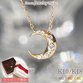 """ダイヤモンド 0.07ct ムーン ネックレス ペンダント""""Shiny Moon"""" K10/K18・WG/PG/YG 送料無料 あす楽対応三日月/華奢映画『ここは退屈迎えに来て』柳ゆり菜さん着用モデル"""