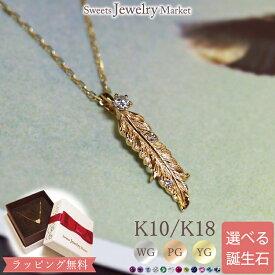 """エアリーなフェザーで高く飛び立つ・・・花鳥風月""""Feather""""ダイヤモンド0.01ct/バースストーンネックレス 羽 K10 or K18/WG・PG・YG 送料無料 プレゼント ギフト#R_fashionista"""