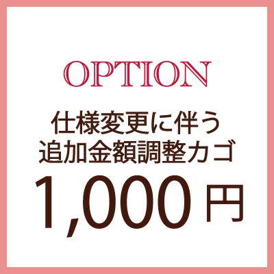 【オプション追加金額・お支払いカゴ】1,000円K18素材やチェーン長さ、石変更等の仕様変更に伴う追加金額お支払いページとなります修理/仕様変更/オプション/クーポン