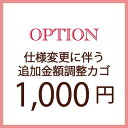 【オプション追加金額・お支払いカゴ】1,000円素材、チェーン、石変更等の仕様変更に伴う追加金額お支払いページとなります修理/仕様変…