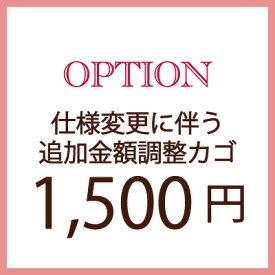 【オプション追加金額・お支払いカゴ】1,500円素材、チェーン、石変更等の仕様変更に伴う追加金額お支払いページとなります修理/仕様変更/オプション/クーポン