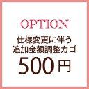 【オプション追加金額・お支払いカゴ】500円K18素材やチェーン長さ、石変更等の仕様変更に伴う追加金額お支払いページ…