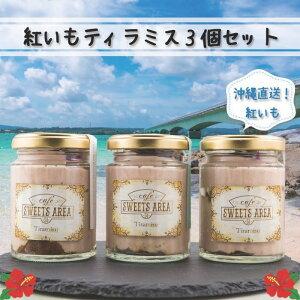 送料無料 紅芋 ティラミス 3個セット スイーツ 洋菓子 贈り物 sweets area 51