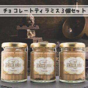 送料無料 テョコレート ティラミス 3個セット スイーツ 洋菓子 贈り物 sweets area 51