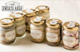 送料無料 コーヒーゼリーティラミス キャラメルティラミス 各2個入り 4個セット スイーツ 洋菓子 贈り物  sweets area 51