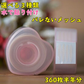 アイテープ メッシュ 水 二重 テープ 水で貼り付け 携帯便利 二重まぶた アイテム ふたえテープ 癖付け アイプチ 360枚 半年分
