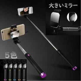 自撮り棒 セルカ棒 自分撮り スティック コンパクト iPhone Android スマホ トライポット イヤホンコード接続 5色