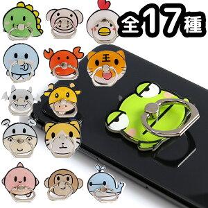 スマホリング かわいい 全17種 動物デザイン ホールドリング フィンガーリング 携帯リング タブレット 全機種共通 おしゃれ キャラクター ホールド リング 360度回転 アニマル 送料無料 リン