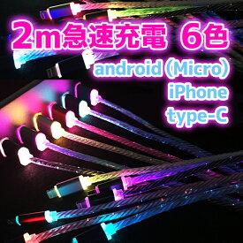 光る 2m 充電ケーブル iphone type-c タイプc アンドロイド アイフォン マイクロusb マルチ iQOS Multii ニンテンドー 任天堂 スイッチ switch TypeC ライトニングケーブル 高速充電 充電器 イルミネーション