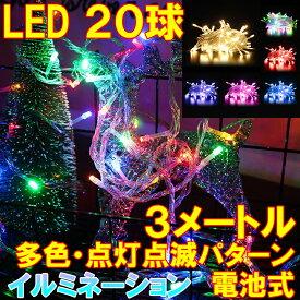 イルミネーション LEDライト 20球 3メートル 電池式 屋内用 屋外用 クリスマス 防滴 防水 点灯 点滅 暖色 マルチカラー カラフル 飾り 電飾 防犯 イルミネーションライト イルミネーション ライト 部屋
