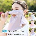 フェイスカバー 冷感 日焼け防止 マスク UVカット ネックガード 日焼け止め メッシュ 通気性 防塵 紫外線対策 グッズ …