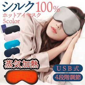 ホットアイマスク シルク 蒸気 アイマスク 温 4段階温度調節 タイマー設定 USB式 電熱式 加熱 快適な装着感 安眠 遮光 疲労回復 睡眠 目の疲れ 眼精疲労 ワイヤレス アイピロー 母の日ギフト