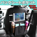 汎用バックシートポケット バックシートポケット カバーのままタッチパネル操作 車 収納 車内アクセサリー 車載ポケッ…