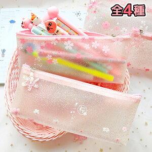 クリア桜ペンケース 全4種 筆箱