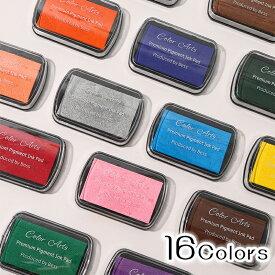 スタンプ台 16色 紙用 布用 木材用 スタンプ カラー 大容量 ハンコ はんこ 判子 安全インク コットン 生地用スタンプ 生地用 インク スタンプパッド インクパッド 色豊富 カラフル 色とりどり お名前スタンプ クラフト ハンドメイド DIY 工作 発色きれい