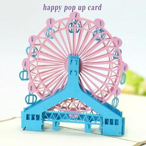 ポップアップ グリーティングカード 観覧車 封筒付き 3D 立体 ポップアップカード 飛び出すカード メッセージカード ハンドメイド 多目的カード 出産祝 入園祝 入学祝 切り絵 ポストカード