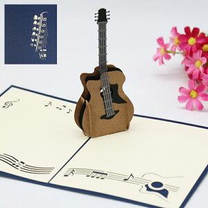 ポップアップグリーティングカード ギター 封筒付き 3D 立体 ポップアップカード 飛び出すカード メッセージカード ハンドメイド 多目的カード 楽器 音楽 アコギ 切り絵 ポストカード ギフ