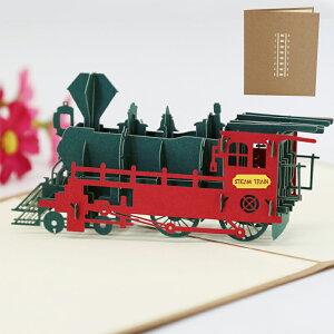 ポップアップ グリーティングカード 機関車 封筒付き 3D 立体 汽車 ポップアップカード 飛び出すカード メッセージカード ハンドメイド 多目的カード 機関車 列車 乗り物 レトロ 切り絵 カー