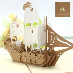 ポップアップグリーティングカード 帆船 封筒付き 3D 立体 船 ポップアップカード 飛び出すカード メッセージカード ハンドメイド 多目的カード ヨット シップ 乗り物 航海 客船 切り絵 カー