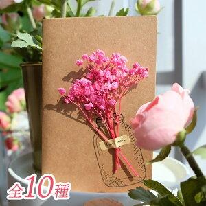 ドライフラワー クラフト メッセージカード 10種 花 おしゃれ 寄せ書き グリーティングカード 誕生日 バレンタイン お祝い 手紙 封筒付き 文房具 ウェディング 結婚 父の日 母の日 ギフト 花
