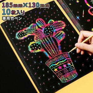 スクラッチアート 無地 シート ペン ペーパー 10枚 専用竹ペン スクラッチ アート カラフル お描き おえがき ホログラム 下絵なし 子供 大人 カード 飾り 黒背景 130mm185mm レインボー 紙 かわい